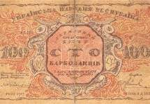 100 карбованцев Украинской Народной Республики (аверс) 1917