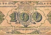 100 карбованцев Украинской Народной Республики (реверс) 1917