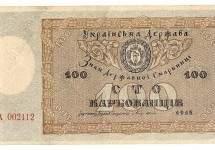 100 карбованцев Украинской Державы (аверс) 1918