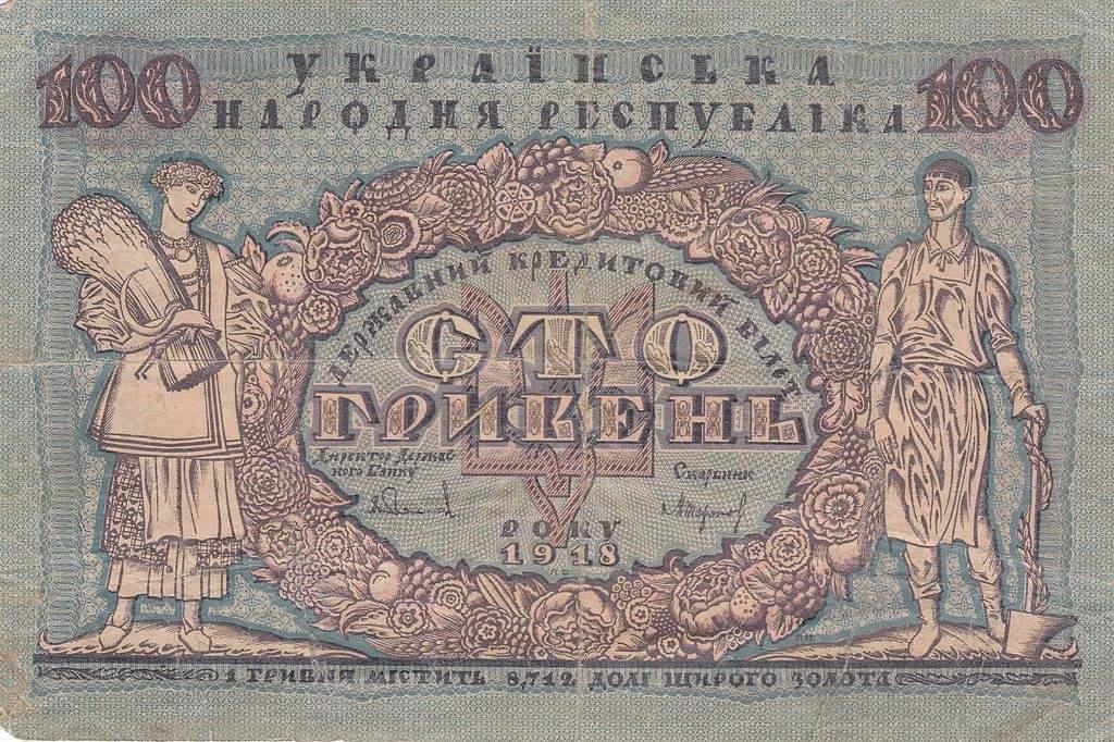 100 гривен УНР (аверс) 1918