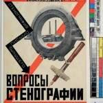 Magazine cover design for Questions of Stenography, Любовь Попова
