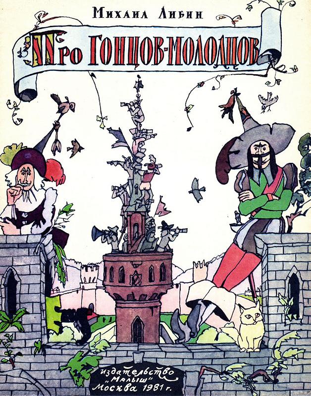 Илья Кабаков «Про гонцов-молодцов»
