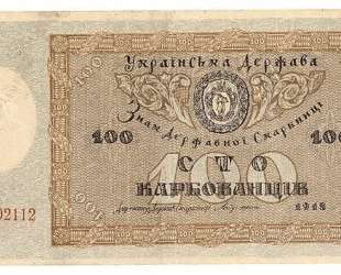 100 karbovanets of the Ukrainian State (avers) — Георгий Нарбут