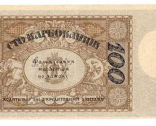 100 karbovanets of the Ukrainian State (revers) — Георгий Нарбут