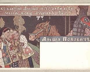 Алёша Попович — Иван Билибин