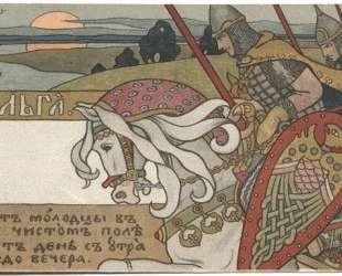 Богатирь Вольга. Иллюстрация к былине 'Вольга' — Иван Билибин
