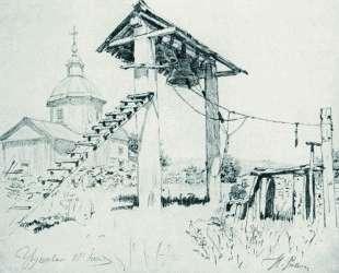 Церковь и колокольня в Чугуеве — Илья Репин