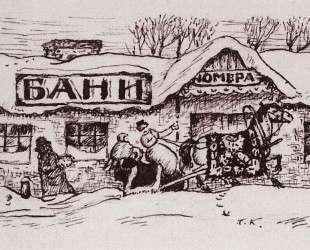 Лихач — Борис Кустодиев