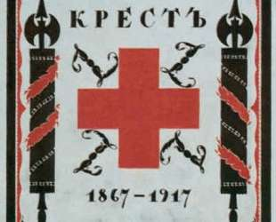 Cover for the book 'The Russian Red Cross. 1867-1917. ' — Георгий Нарбут