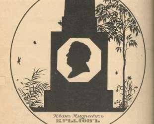 Cover of 'Three Fables of Krylov' — Георгий Нарбут