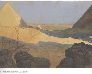 Египет. Пирамиды — Иван Билибин