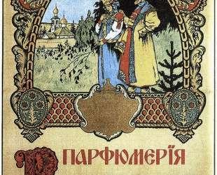 Парфюмерия русских бояр товарищества Палле и Ко — Иван Билибин