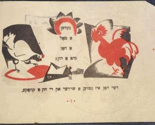 Illustration by El Lissitzky to 'The hen who wanted a comb' — Эль Лисицкий