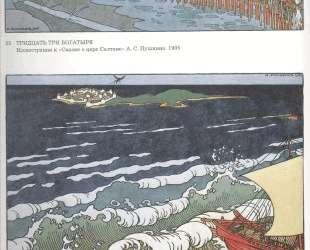 Иллюстрация к 'Сказке о царе Салтане' А. С. Пушкина — Иван Билибин