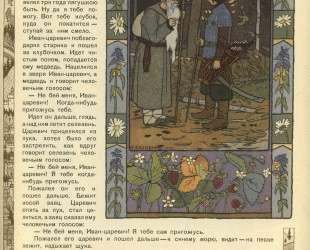 Иллюстрация к сказке 'Василиса Прекрасная' — Иван Билибин