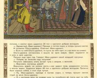 Иллюстрация к сказке 'Марья Моревна' — Иван Билибин