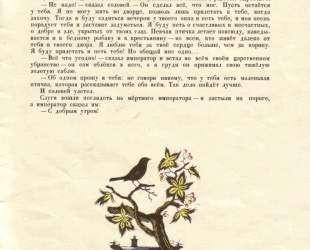 Illustration to 'Nightingale' by Hans Christian Andersen — Георгий Нарбут