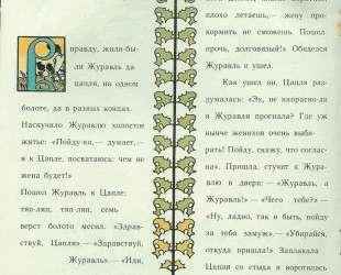 Illustration to 'The crane and heron. Bear.' — Георгий Нарбут