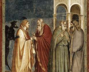 Judas Receiving Payment for his Betrayal — Джотто