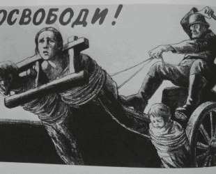 Освободи — Кукрыниксы
