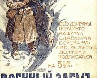 Military loan — Иван Владимиров