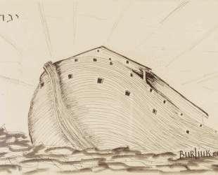 Ноев ковчег — Давид Бурлюк