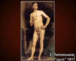 Nude — Спирос Папалукас