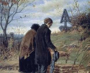 Старики-родители на могиле сына — Василий Перов