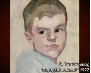 Portrait of a boy — Спирос Папалукас