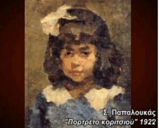 Portrait of girl — Спирос Папалукас