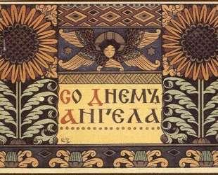 Открытка С днем ангела — Иван Билибин