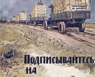 Subscribe to Military 5 1 / 2% loan. All for Victory! — Иван Владимиров