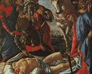 Нахождение тела Олоферна — Сандро Ботичелли