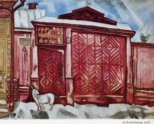Красные ворота — Марк Шагал