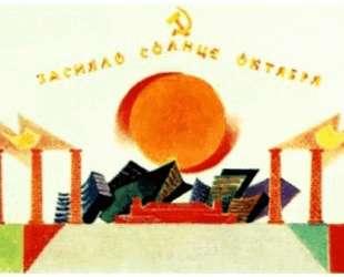Засияло солнце Октябрьской революции — Натан Альтман