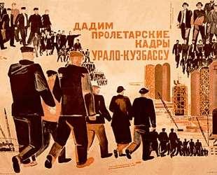 Дадим пролетарские кадры Урало-Кузбассу — Александр Дейнека