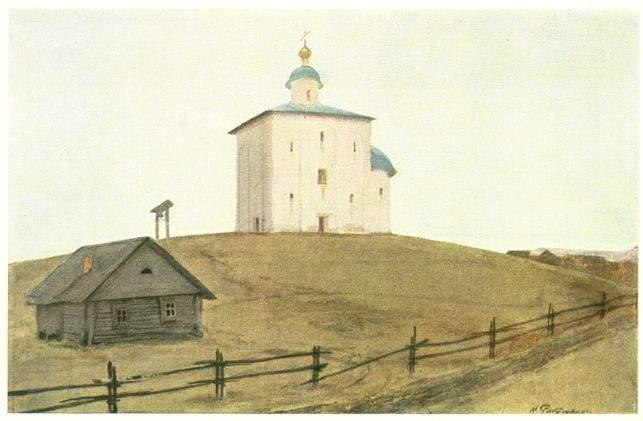 Новгородская церковь, 1903