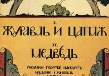 """Обложка для книги """"Журавль и цапля. Медведь."""" 1907"""