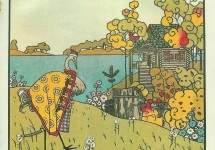 """Иллюстрация к сказке """"Журавль и цапля. Медведь."""" 1906"""