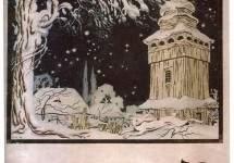 "Буква «З» из альбома ""Украинского алфавита"" 1917"
