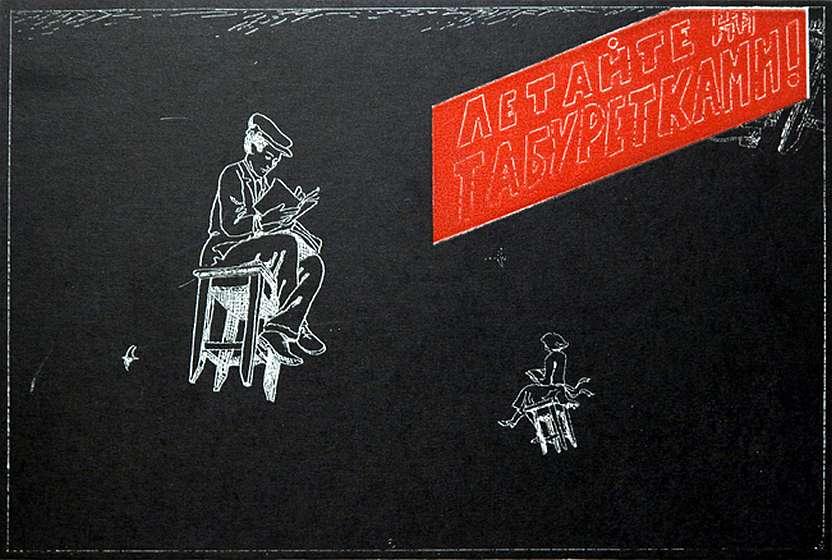 Илья Кабаков «Летайте табуретками!» 1987