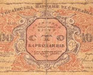 100 karbovanets of the Ukrainian National Republic (avers) — Георгий Нарбут