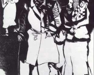 Группа людей — Марк Шагал