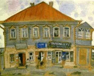 Дом в Лиозне — Марк Шагал