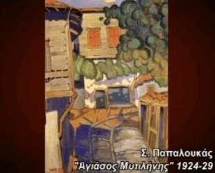 Agiasos Mutilhnhs — Спирос Папалукас