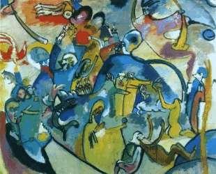 День всех святых II — Василий Кандинский