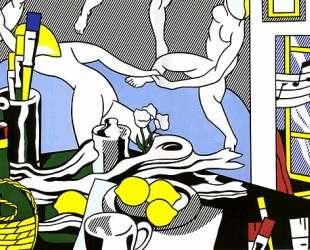 Студия художника — Танец — Рой Лихтенштейн