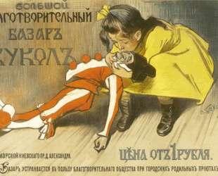 Большой благотворительный базар кукол — Леон Бакст