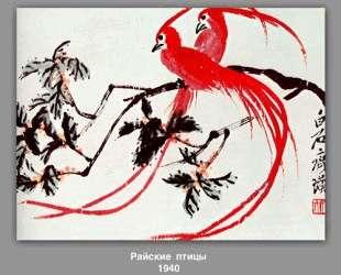 Birds of Paradise — Ци Байши