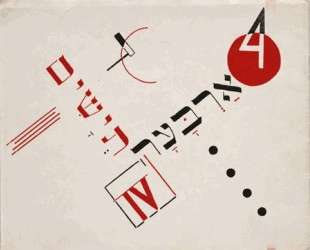 Book cover for 'Chad Gadya' by El Lissitzky — Эль Лисицкий